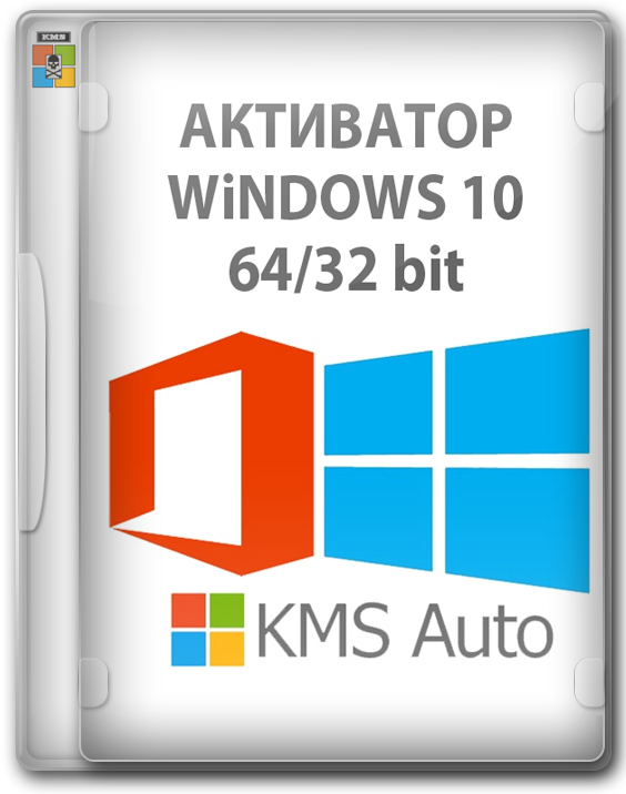 Активатор Windows 10 Pro 2019 64 bit - КМС Авто